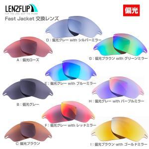 LenzFlip Oakley Fast Jacket 交換レンズ 偏光レンズ オークリー ファスト...