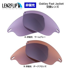 LenzFlip Oakley Fast Jacket 交換レンズ 非偏光レンズ オークリー ファス...