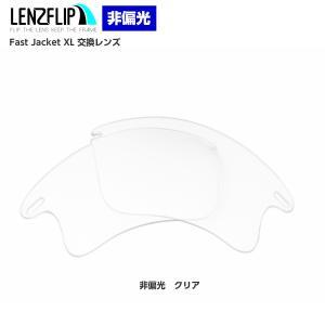 LenzFlip Oakley Fast Jacket XL 交換レンズ 非偏光レンズ オークリー ...