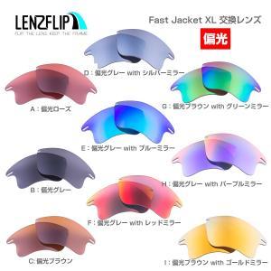 LenzFlip Oakley Fast Jacket XL 交換レンズ 偏光レンズ オークリー フ...