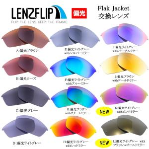 対象モデル名: Oakley Flak Jacket(オークリー フラックジャケット)  【レンズに...