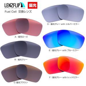 LenzFlip Oakley Fuel Cell 交換レンズ 偏光レンズ オークリー フューエルセ...