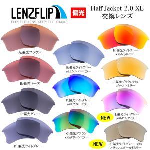 対象モデル名: Oakley Half Jacket2.0 XL(オークリー ハーフジャケット2.0...