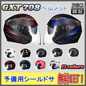 ジェットヘルメット バイクヘルメット GXT708 バイク PSCマーク規格品 インナー脱着可おしゃれ四季通用 半キャップ オートバイ ハーフヘルメット 男女兼用の画像