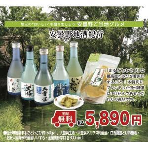 お歳暮 おいしい地酒 安曇野地酒紀行 gift-adachi
