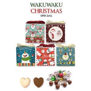 WakuWakuクリスマススペシャル【クリスマスギフト 数量限定商品】プチギフト お菓子 詰め合わせ 結婚式 パーティー イベント 景品 粗品 バラマキ ウェディング|gift-bellsimple
