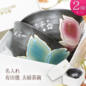 名入れ彫刻ギフトの有田焼茶碗(2個セット)です。 デザイン柄をご選択頂き、ご指定の文字(お名前など)...