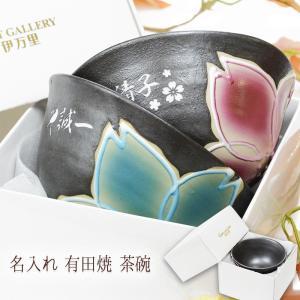 名入れ プレゼント 茶碗 有田焼 ご飯茶碗 父 母 誕生日 プレゼント 祖父 祖母 ギフトの画像