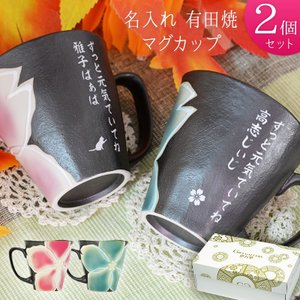 名入れ彫刻ギフトの有田焼マグカップ(2個セット)です。  ピンクとブルーの有田焼マグカップのペアセッ...