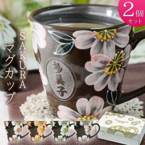 名入れ彫刻ギフトの波佐見焼マグカップ2個セットです。 デザイン柄(浮き彫り/普通彫り)をご選択頂き、...