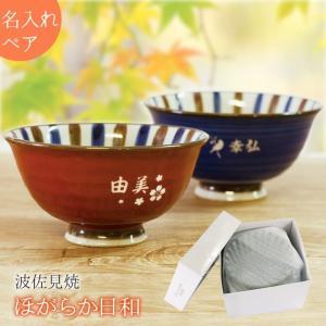名入れ彫刻ギフトの波佐見焼ご飯茶碗(2個セット)です。 デザイン柄をご選択頂き、ご指定の文字(お名前...