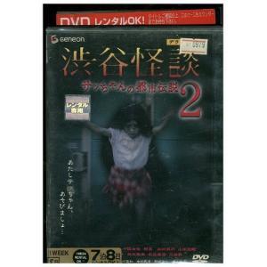 渋谷怪談 サッちゃんの都市伝説2 DVD レンタル版 レンタル落ち 中古 リユース|gift-goods