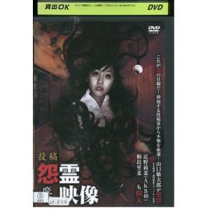 怨霊映像 魔篇 投稿 DVD レンタル版 レンタル落ち 中古 リユース|gift-goods
