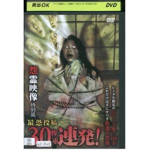 怨霊映像 特別篇 最恐投稿 30(惨重)連発! DVD レンタル版 レンタル落ち 中古 リユース|gift-goods