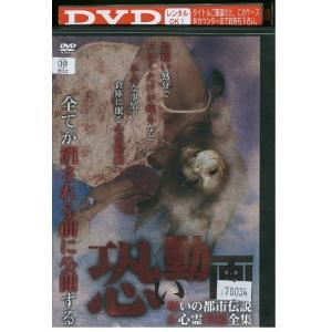 恐い動画 呪いの都市伝説 DVD レンタル版 レンタル落ち 中古 リユース|gift-goods