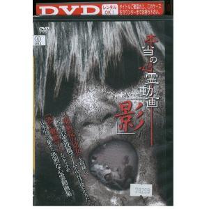 本当の心霊動画 「影」 DVD レンタル版 レンタル落ち 中古 リユース|gift-goods