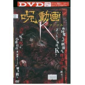 呪動画 K-ファイル DVD レンタル版 レンタル落ち 中古 リユース|gift-goods