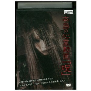 本当の心霊動画 呪 DVD レンタル版 レンタル落ち 中古 リユース|gift-goods