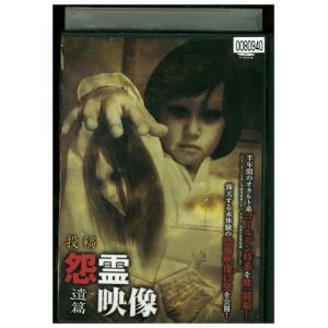 投稿 怨霊映像 遺篇 #11 DVD レンタル版 レンタル落ち 中古 リユース|gift-goods
