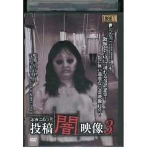 本当にあった投稿闇映像3 DVD レンタル版 レンタル落ち 中古 リユース|gift-goods
