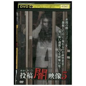 本当にあった 投稿 闇映像 5 DVD レンタル版 レンタル落ち 中古 リユース|gift-goods