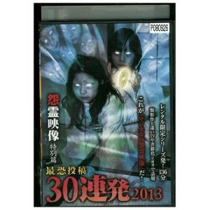 怨霊映像 特別篇 最恐投稿 30連発 2013 DVD レンタル版 レンタル落ち 中古 リユース|gift-goods
