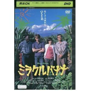 ミラクルバナナ 小山田サユリ 山本耕史 DVD レンタル版 レンタル落ち 中古 リユース|gift-goods