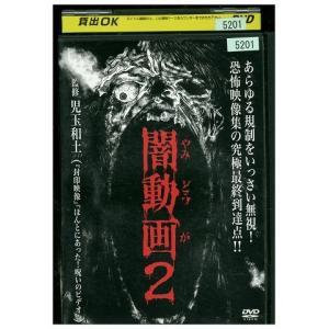 闇動画 2 DVD レンタル版 レンタル落ち 中古 リユース|gift-goods