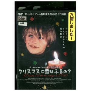 クリスマスに雪はふるの? DVD レンタル版 レンタル落ち 中古 リユース|gift-goods