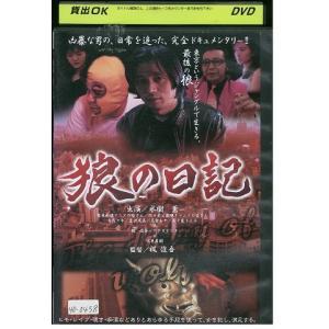 狼の日記 水樹薫 DVD レンタル版 レンタル落ち 中古 リユース|gift-goods