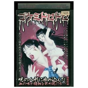 ゴケミドロドロ 和所こづえ 麻生真由 いか八朗 DVD レンタル版 レンタル落ち 中古 リユース|gift-goods