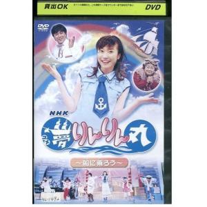 NHK 夢りんりん丸 船に乗ろう DVD レンタル版 レンタル落ち 中古 リユース|gift-goods