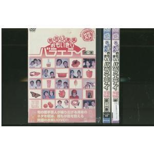 笑笑 気合い連発おもいきりバラエティ 全3巻 DVD レンタル版 レンタル落ち 中古 リユース 全巻 全巻セット|gift-goods