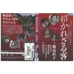 招かれざる客 飯島直子 原久美子 内田安夫 DVD レンタル版 レンタル落ち 中古 リユース gift-goods