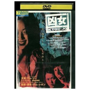 凶女 KYOUJO サム・リー リー・サンサン DVD レンタル版 レンタル落ち 中古 リユース|gift-goods