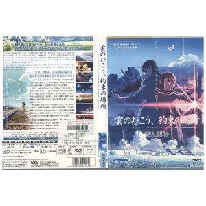 雲のむこう、約束の場所 新海誠 DVD レンタル版 レンタル落ち 中古 リユース