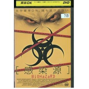 感染源 BIOHAZARD DVD レンタル版 レンタル落ち 中古 リユース|gift-goods