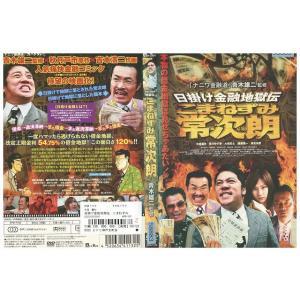 日掛け金融地獄伝 こまねずみ常次朗 青木雄二 DVD レンタル版 レンタル落ち 中古 リユース gift-goods