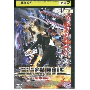 ブラックホール 地球吸引 DVD レンタル版 レンタル落ち 中古 リユース gift-goods
