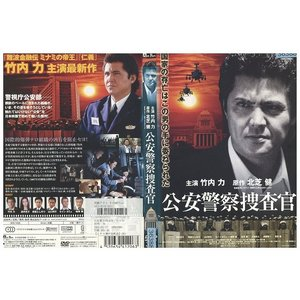 公安警察捜査官 竹内力 DVD レンタル版 レンタル落ち 中古 リユース gift-goods