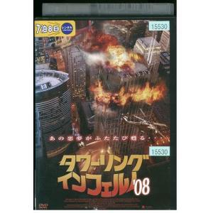 タワーリング・インフェルノ 08 DVD レンタル版 レンタル落ち 中古 リユース|gift-goods