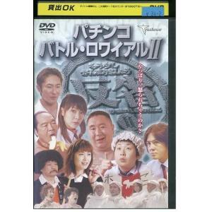 パチンコバトル・ロワイアル 2 DVD レンタル版 レンタル落ち 中古 リユース gift-goods