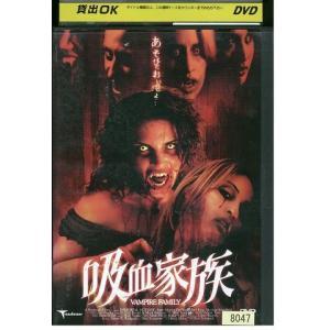 吸血家族 ロウリング・カーティス DVD レンタル版 レンタル落ち 中古 リユース|gift-goods