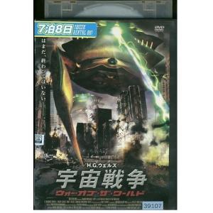 宇宙戦争 ウォー・オブ・ザ・ワールド DVD レンタル版 レンタル落ち 中古 リユース gift-goods