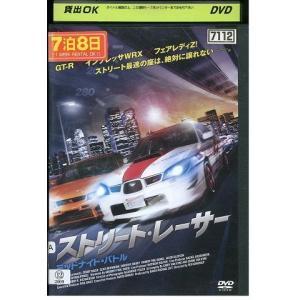ストリートレーサー ミッドナイト DVD レンタル版 レンタル落ち 中古 リユース gift-goods