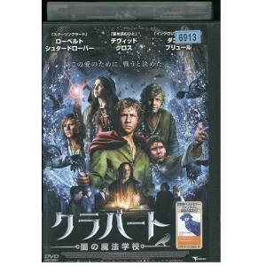 クラバート 闇の魔法学校 DVD レンタル版 レンタル落ち 中古 リユース gift-goods