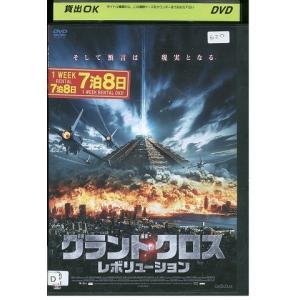 グランドクロス レボリューション DVD レンタル版 レンタル落ち 中古 リユース gift-goods