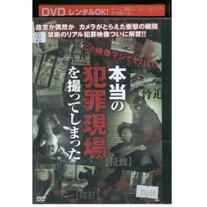 本当の犯罪現場を撮ってしまった DVD レンタル版 レンタル落ち 中古 リユース gift-goods