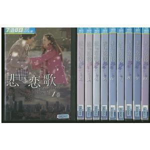 悲しき恋歌 全10巻 DVD レンタル版 レンタル落ち 中古 リユース 全巻 全巻セット|gift-goods