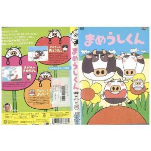 まめうしくん DVD レンタル版 レンタル落ち 中古 リユース|gift-goods